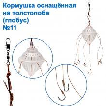 Кормушка оснащенная на толстолоба (глобус) №11