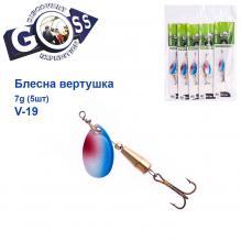 Блесна Goss вертушка V-19 7g (5шт) *