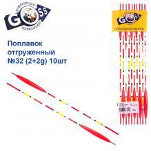 Поплавок отгруженный Goss №32 (2+2g) 10шт