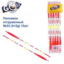 Поплавок отгруженный Goss №33 (4+2g) 10шт