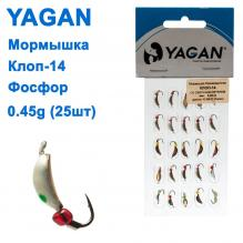 Мормышка Yagan Клоп-14 фосф 0,45g (25шт)