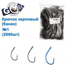 Крючок карповый Goss (банан) №1 BN (2000шт)