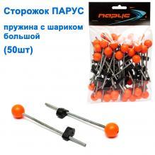 Сторожок Парус пружина с шариком большой (50шт)