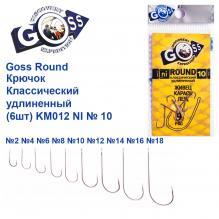 Крючок Goss Round Классический удлиненный (9шт) KM012 NI № 10