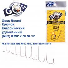 Крючок Goss Round Классический удлиненный (9шт) KM012 NI № 12