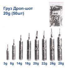 Груз Дроп-шот 20g (50шт)