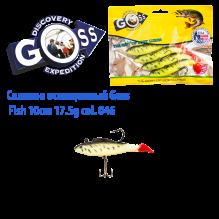 Силикон оснащенный Goss DWY рыба 10см 046 (5шт)