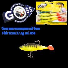 Силикон оснащенный Goss DWY рыба 12см 056 (4шт)