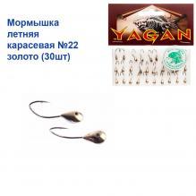 Мормышка летняя карасевая №22 золото (30шт)