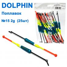 Поплавок Dolphin Silver Series №15 2g (25шт)