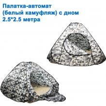 Палатка-автомат (белый камуфляж) с дном (2,5x2,5м)