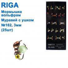 Мормышка вольф. Riga 103030 e муравей с ушком  №162 3мм (25шт)