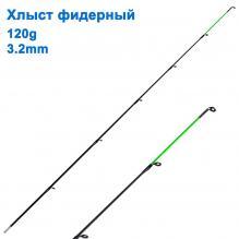 Хлыст фидерный 120g 3,2mm