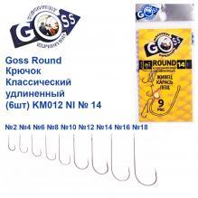 Крючок Goss Round Классический удлиненный (9шт) KM012 NI № 14