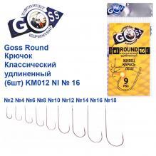 Крючок Goss Round Классический удлиненный (9шт) KM012 NI № 16