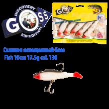 Силикон оснащенный Goss DWY рыба 10см 138 (5шт)