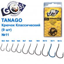 Крючок Goss Tanago Классический (9шт) 10003 BN № 11