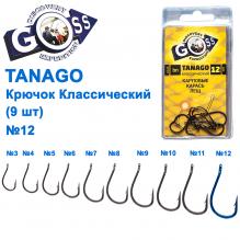 Крючок Goss Tanago Классический (9шт) 10003 BN № 12