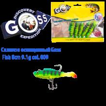 Силикон оснащенный Goss DWY рыба 8см 009 (5шт)