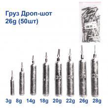 Груз Дроп-шот 26g (50шт)