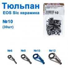 Тюльпан EOS Sic керамика 936660 №10 (30шт) *