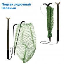 Подсак лодочный зеленый