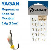 Мормышка Yagan Клоп-12 фосф 0,4g (25шт)