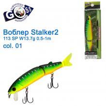 Воблер Goss Stalker-2 113Sp W13,7g 0,5-1m col. 01