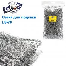 Сетка для подсака Goss LS-70