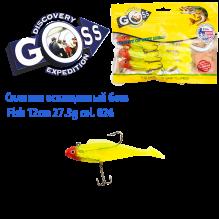 Силикон оснащенный Goss DWY рыба 12см 026 (4шт)