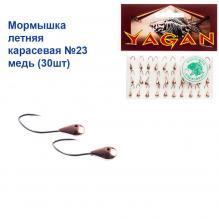 Мормышка летняя карасевая №23 медь (30шт)