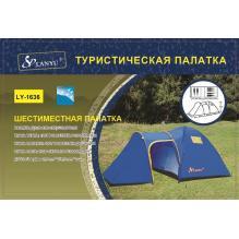 Туристическая 6-и местная палатка Lanyu 1636 (210+100+150)х240х185