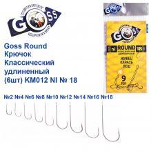 Крючок Goss Round Классический удлиненный (9шт) KM012 NI № 18
