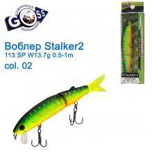 Воблер Goss Stalker-2 113Sp W13,7g 0,5-1m col. 02
