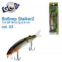 Воблер Goss Stalker-2 113Sp W13,7g 0,5-1m col. 03