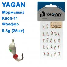 Мормышка Yagan Клоп-11 фосф 0,3g (25шт)