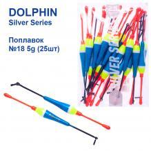 Поплавок Dolphin Silver Series №18 5g (25шт)
