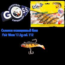Силикон оснащенный Goss DWY рыба 10см 112 (5шт)