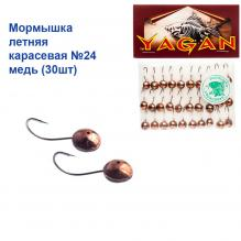 Мормышка летняя карасевая №24 медь (30шт)