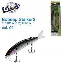 Воблер Goss Stalker-2 113Sp W13,7g 0,5-1m col. 04