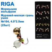 Мормышка вольф. Riga 134042 e муравей-мелкая грань/ушко 4,0*2,5мм (25шт) №164