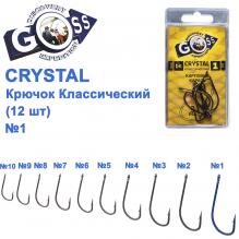 Крючок Goss Crystal Классический 11004 (9шт) BN №1