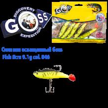 Силикон оснащенный Goss DWY рыба 8см 046 (5шт)