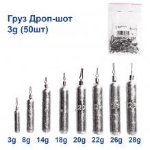 Груз Дроп-шот 3g (50шт)