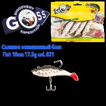 Силикон оснащенный Goss DWY рыба 10см 021 (5шт)