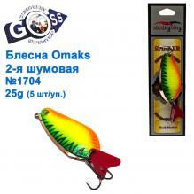 Блесна Omaks 2-я шумовая 25g № 1704 (5шт)