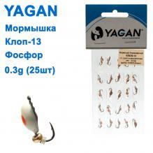 Мормышка Yagan Клоп-13 фосф 0,3g (25шт)