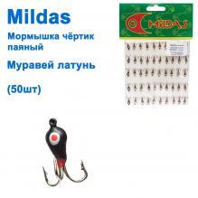 Мормышка Mildas чертик паяный муравей латунь (50шт)