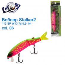 Воблер Goss Stalker-2 113Sp W13,7g 0,5-1m col. 06