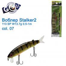 Воблер Goss Stalker-2 113Sp W13,7g 0,5-1m col. 07